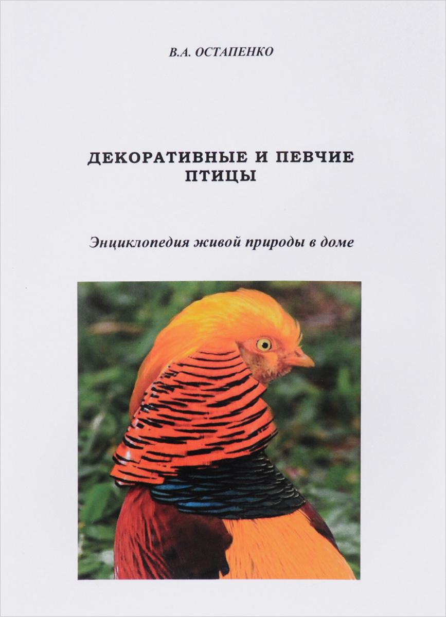 Декоративные и певчие птицы. Энциклопедия живой природы в доме