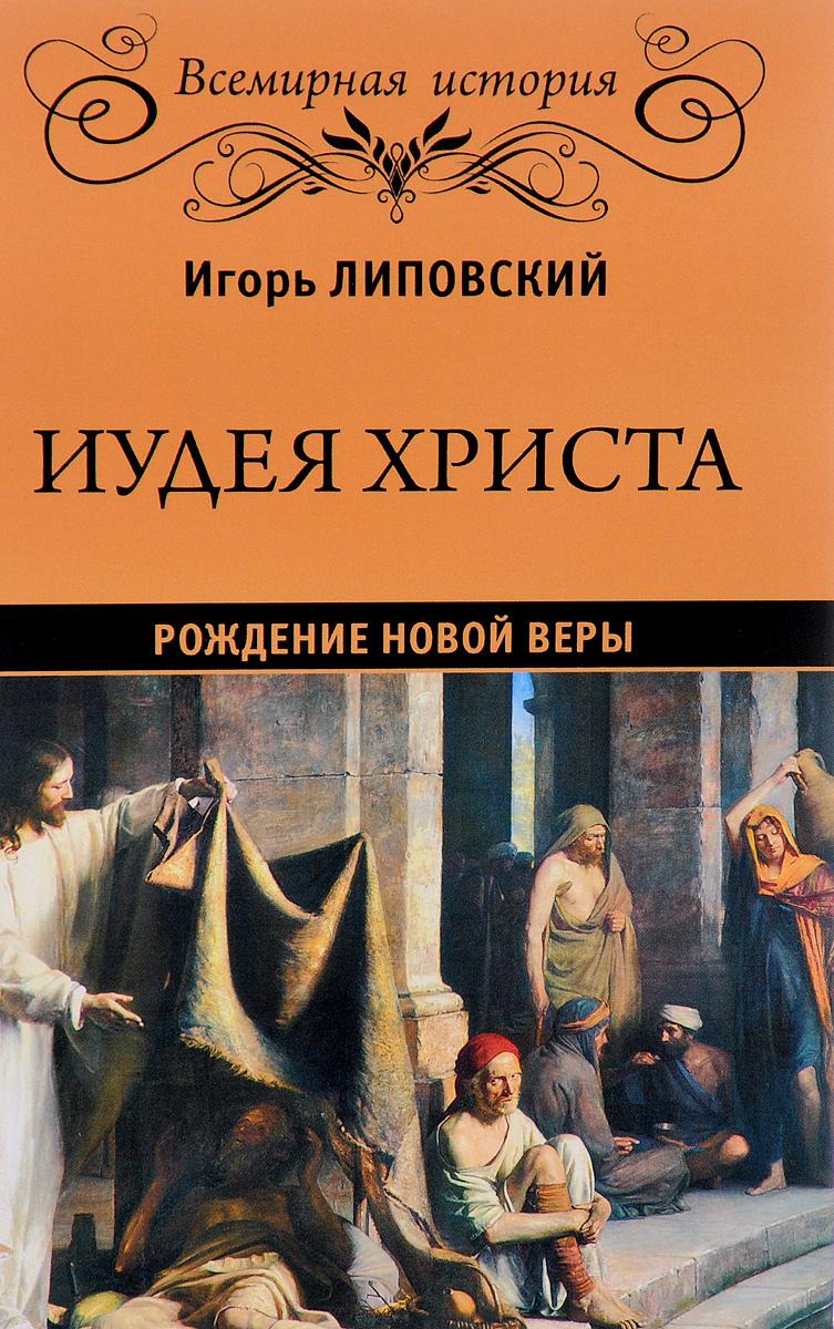 Иудея Христа. Рождение новой веры