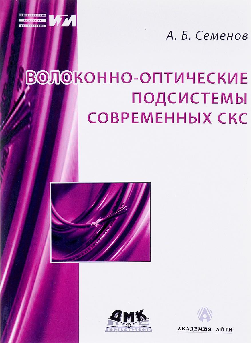 Волоконно-оптические подсистемы современных СКС