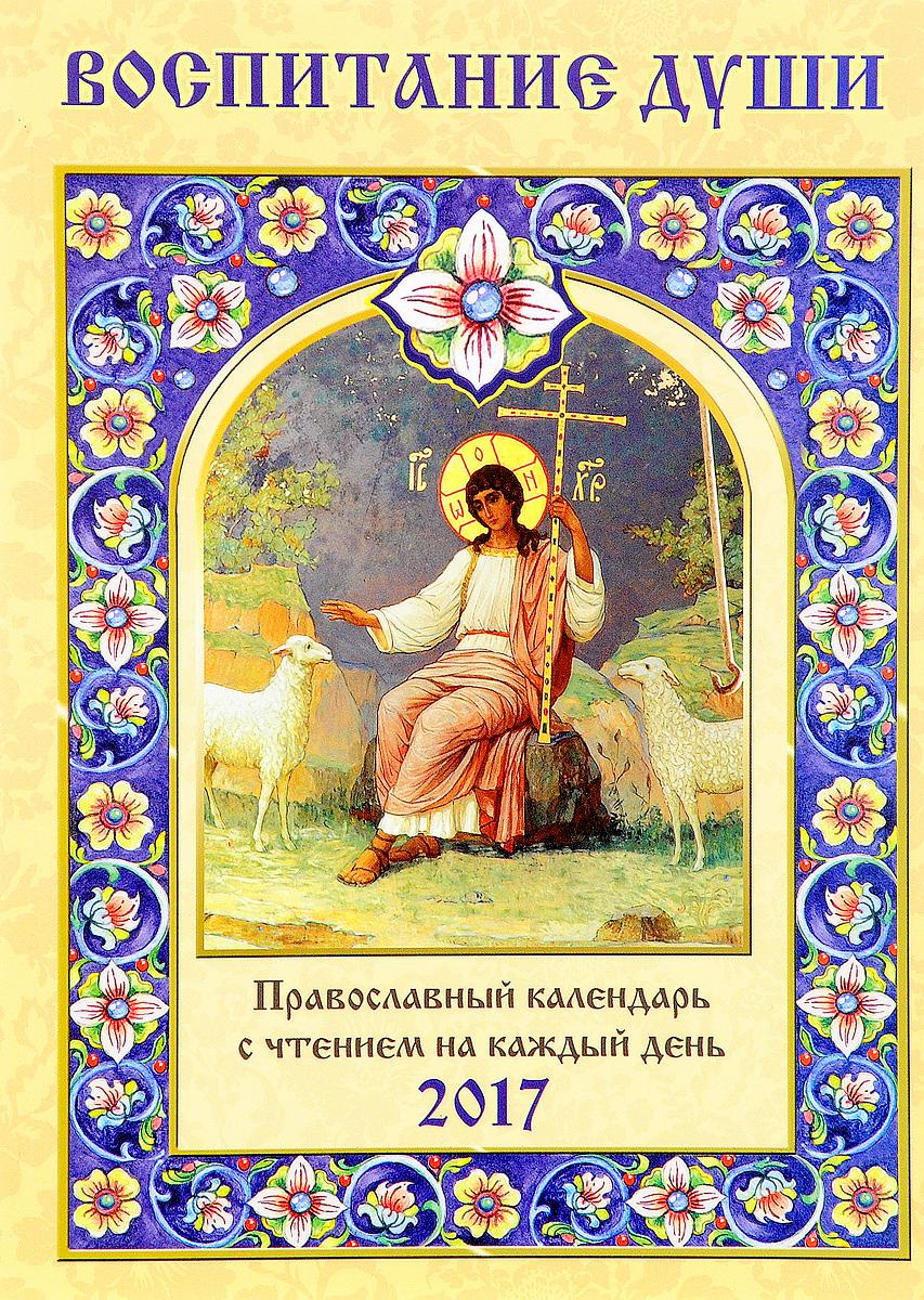 Воспитание души. Православный календарь с чтением на 2017 год
