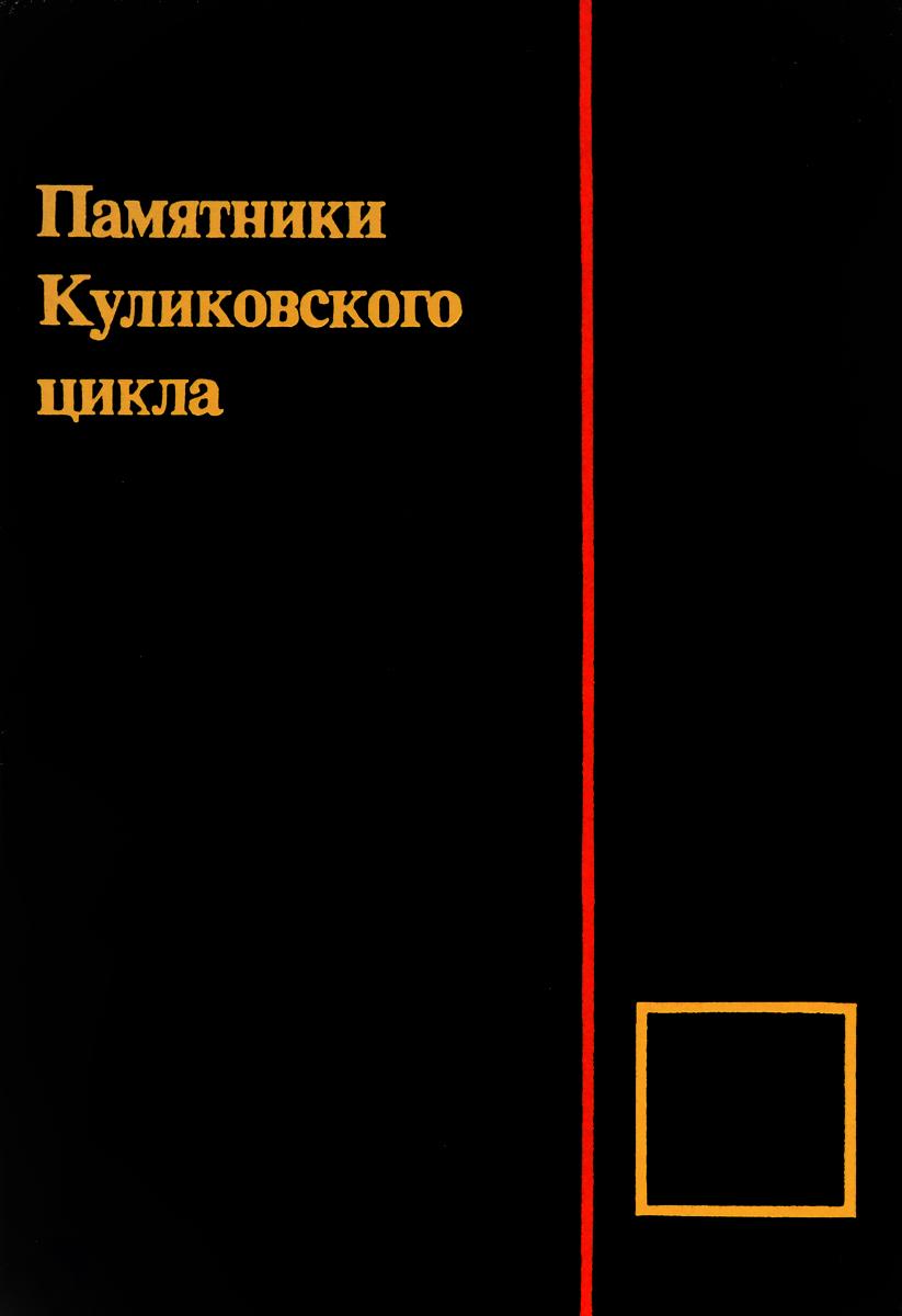 Памятники Куликовского цикла