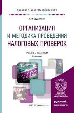 Организация и методика проведения налоговых проверок. Учебник и практикум