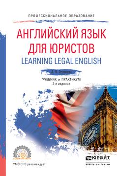 Learning legal English / Английский язык для юристов. Учебник и практикум для СПО
