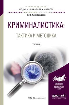 Криминалистика. Тактика и методика. Учебник