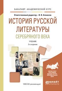 История русской литературы серебряного века. Учебник