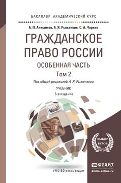 Гражданское право России. Особенная часть. Учебник. В 2 томах. Том 2