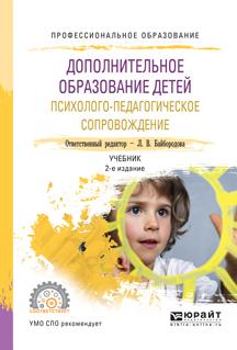 Дополнительное образование детей. Психолого-педагогическое сопровождение. Учебник