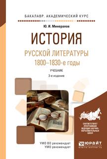 История русской литературы. 1800-1830-е годы. Учебник
