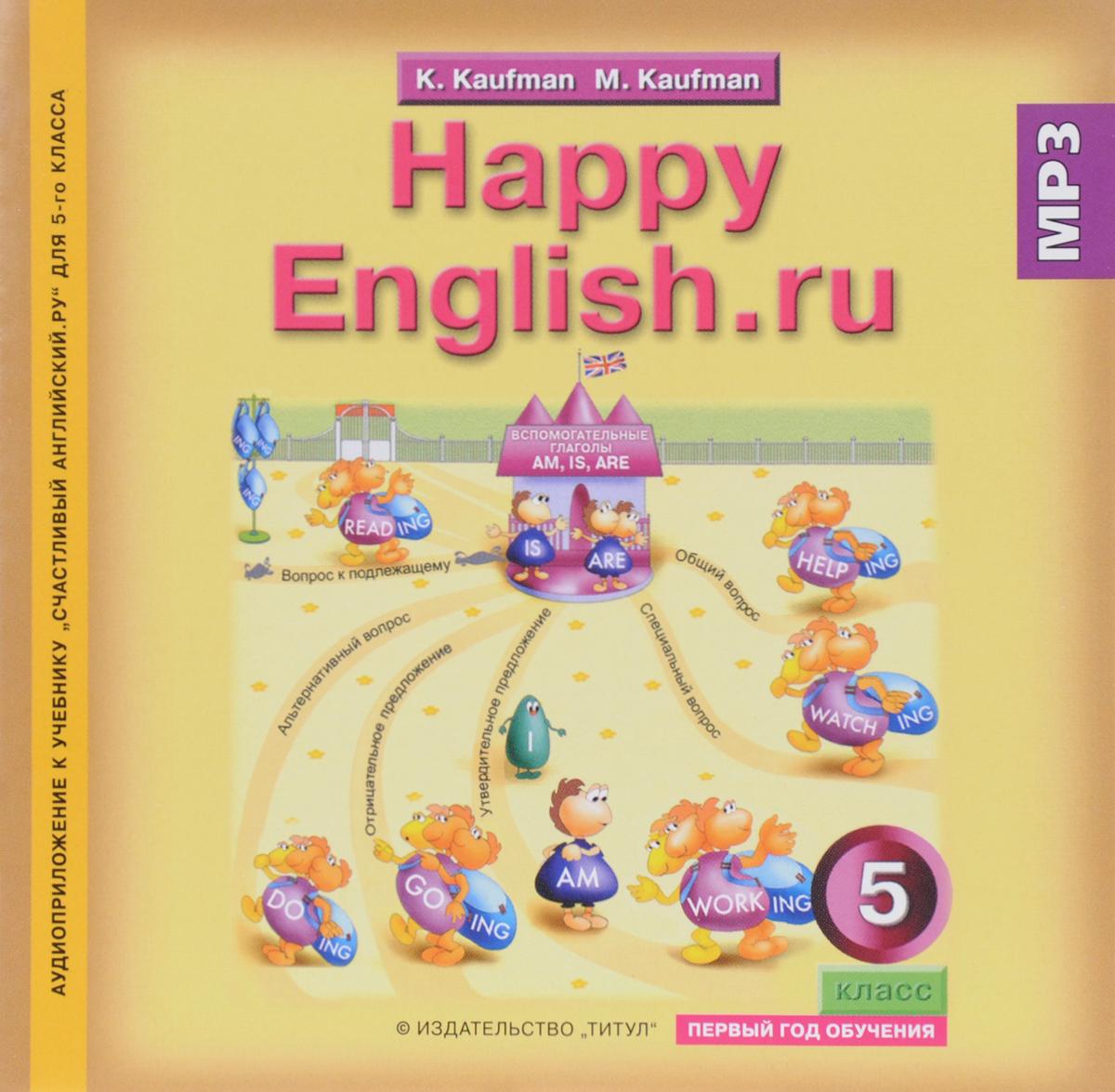 Happy English.ru 5 / Английский язык. 5 класс (аудиокурс MP3)