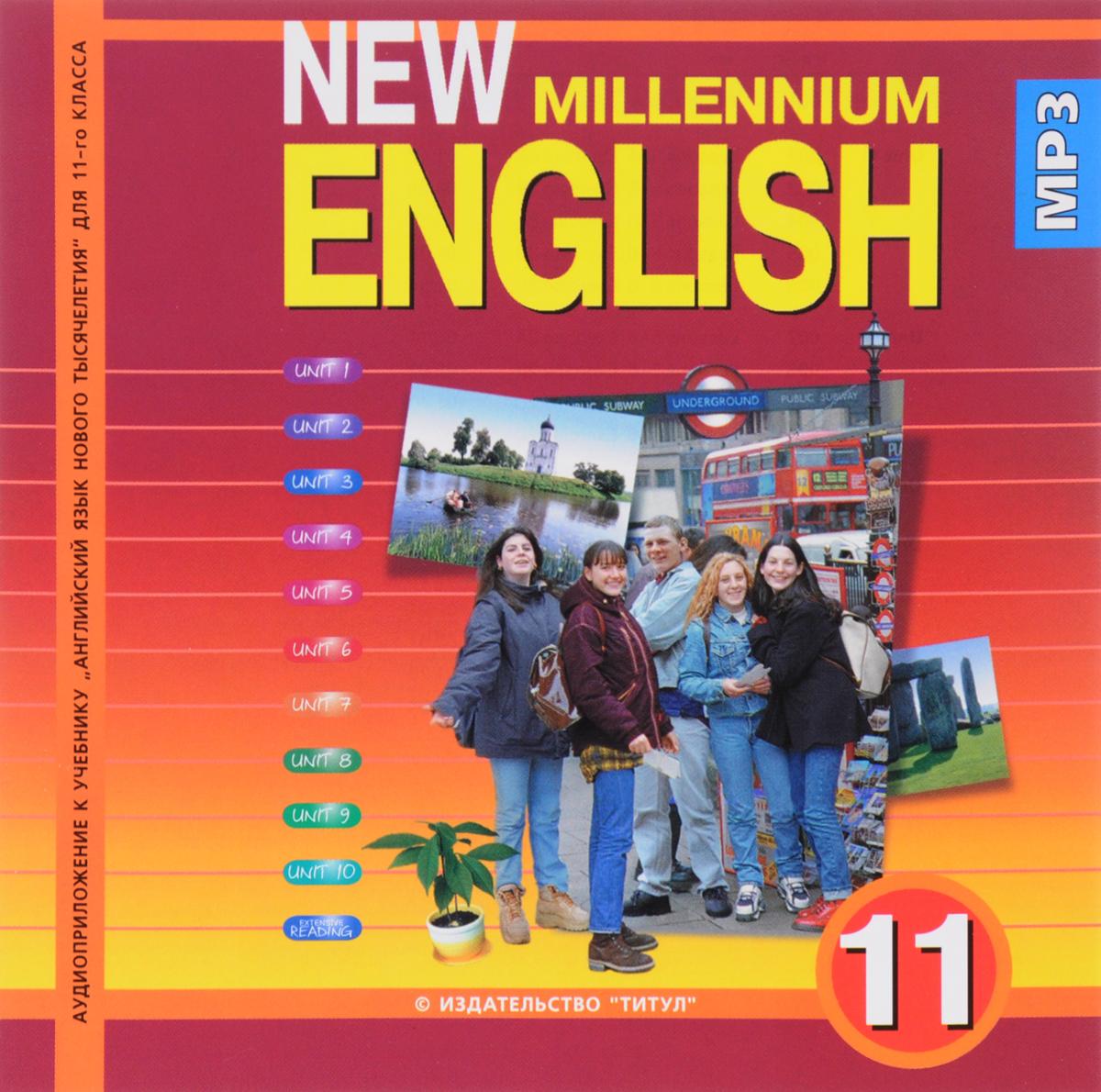 New Millennium English 11 / Английский язык. 11 класс (аудиокурс MP3)