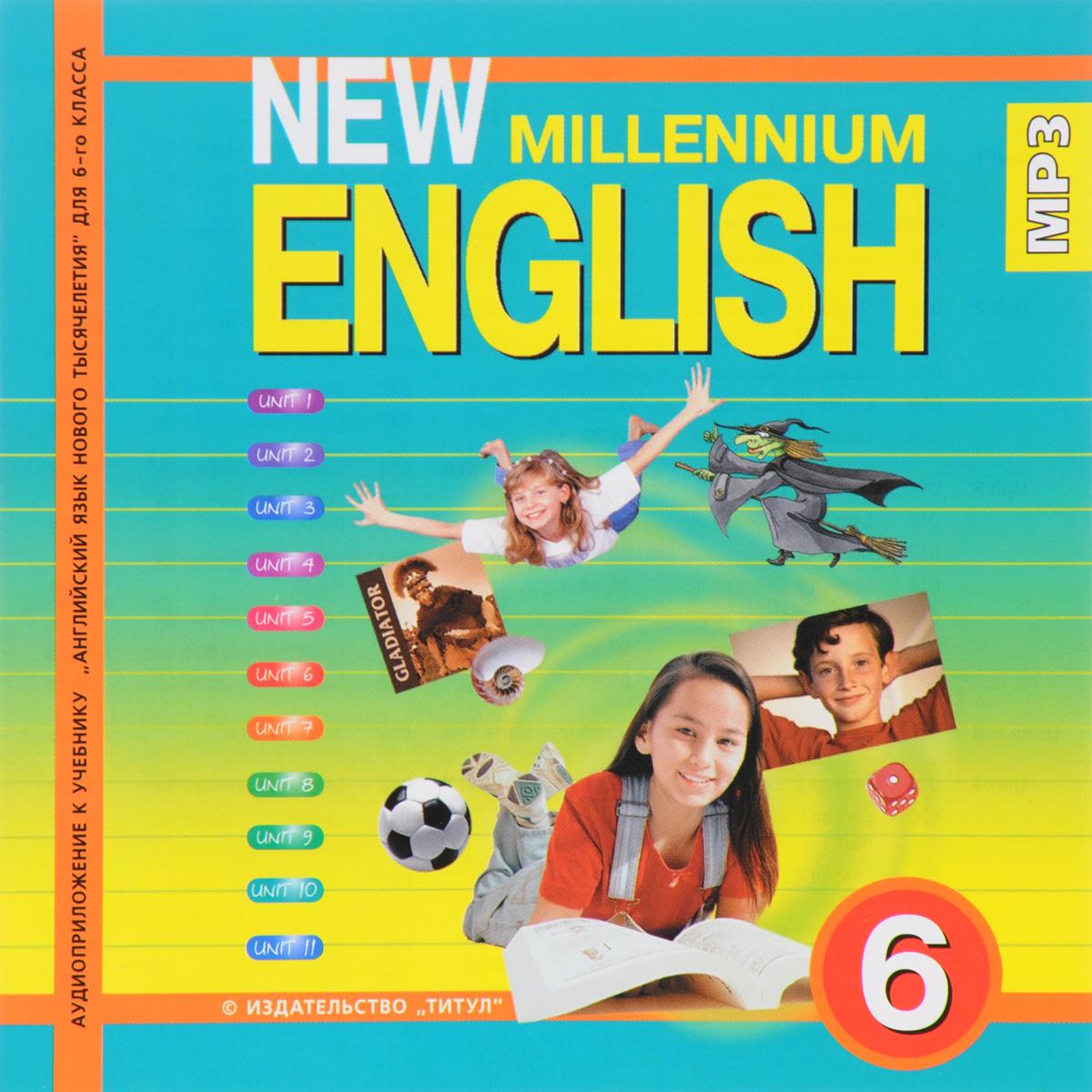 New Millennium English 6 / Английский язык. 6 класс (аудиокурс MP3)