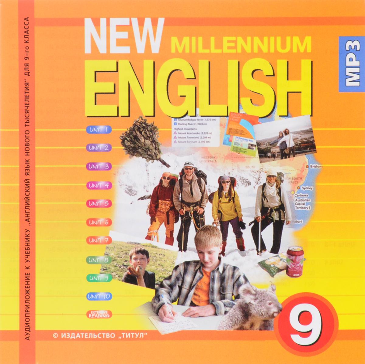 New Millennium English 9 / Английский язык. 9 класс (аудиокурс MP3)