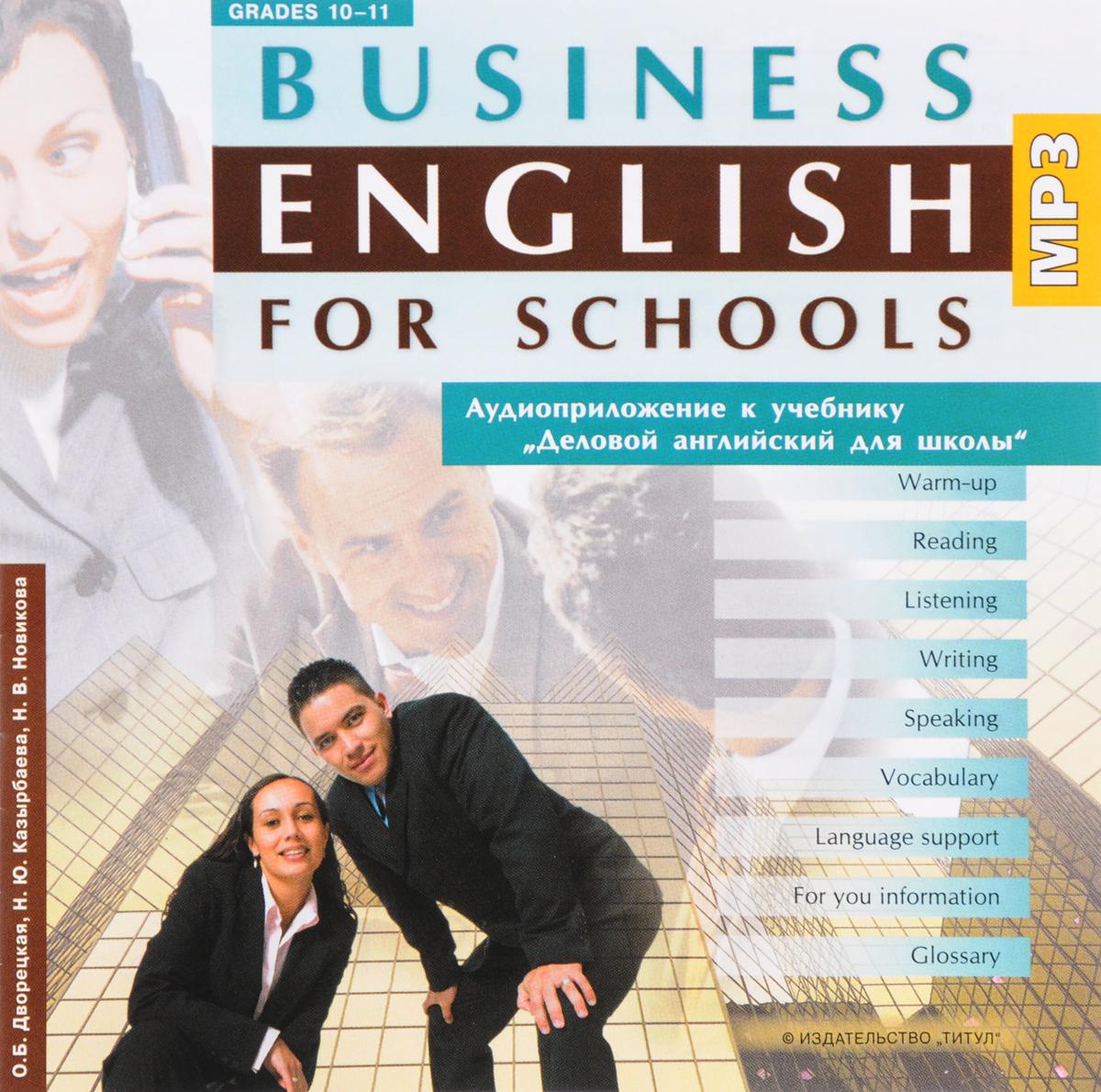 Business English for Schools 10-11 / Английский язык. 10-11 классы (аудиокурс MP3)