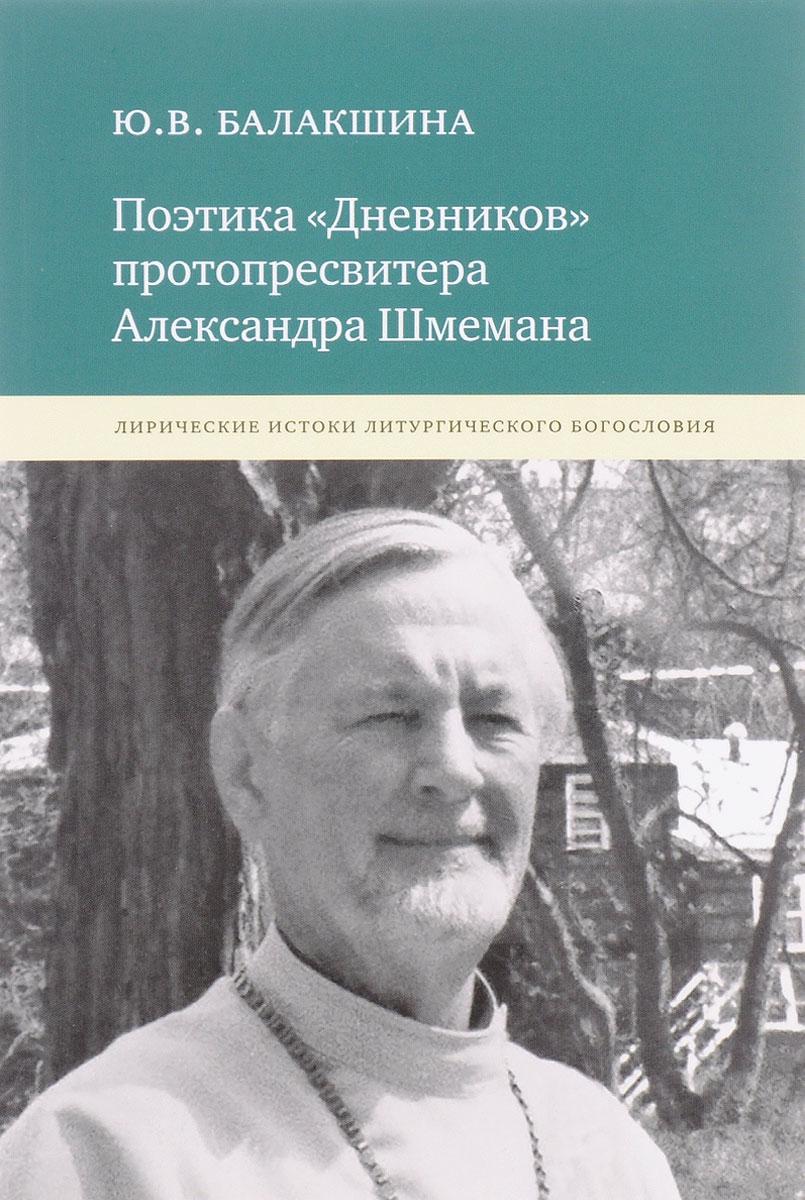 """Поэтика """"Дневников"""" протопресвитера Александра Шмемана"""