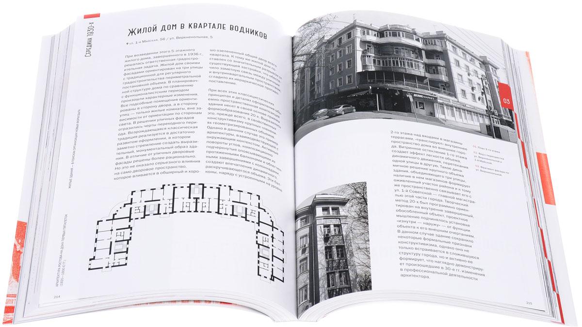Архитектура Ростова-на-Дону первых пятилеток. 1920-1930-е года