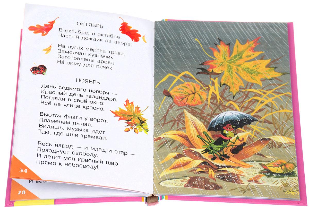 Азбука в стихах и картинках