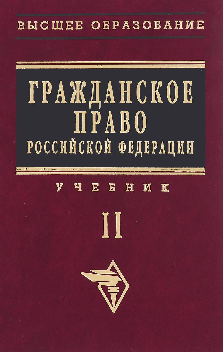 Гражданское право. Учебник. Том 2