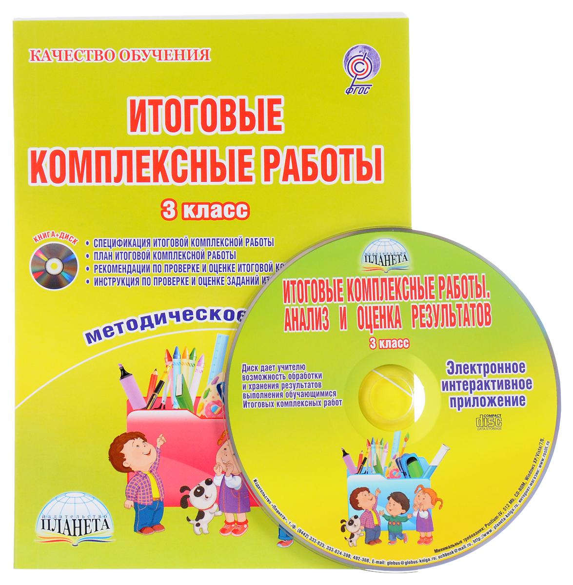 Итоговые комплексные работы. 3 класс. Методическое пособие (+ CD)