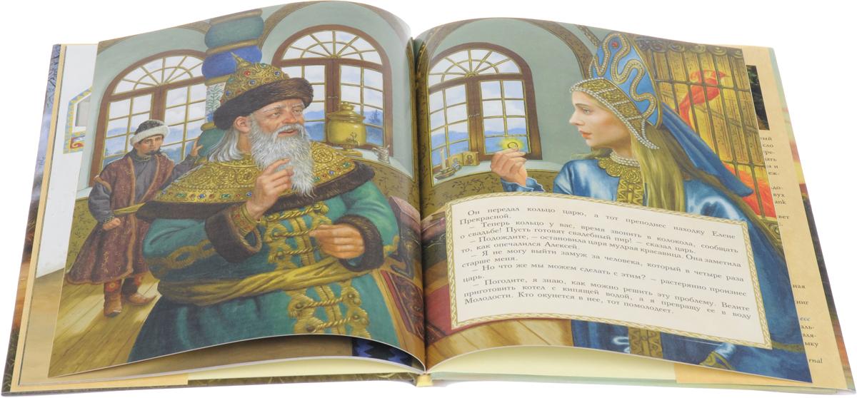 Сказка о золотой кобылице