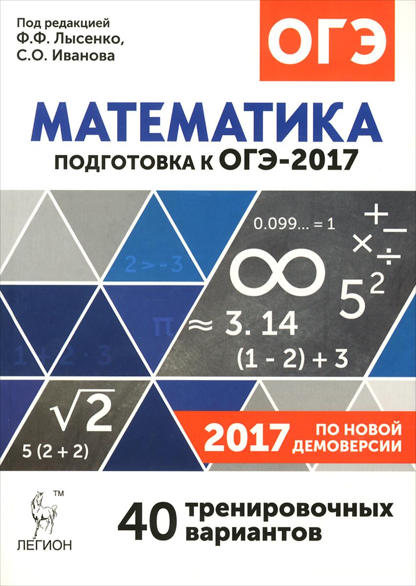 Математика. 9 класс. Подготовка к ОГЭ-2017. 40 тренировочных вариантов по демоверсии 2017 года