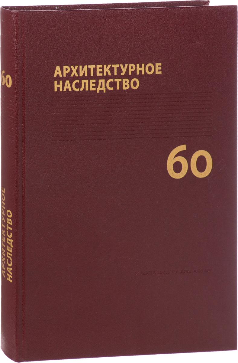 Архитектурное наследство. Выпуск 60