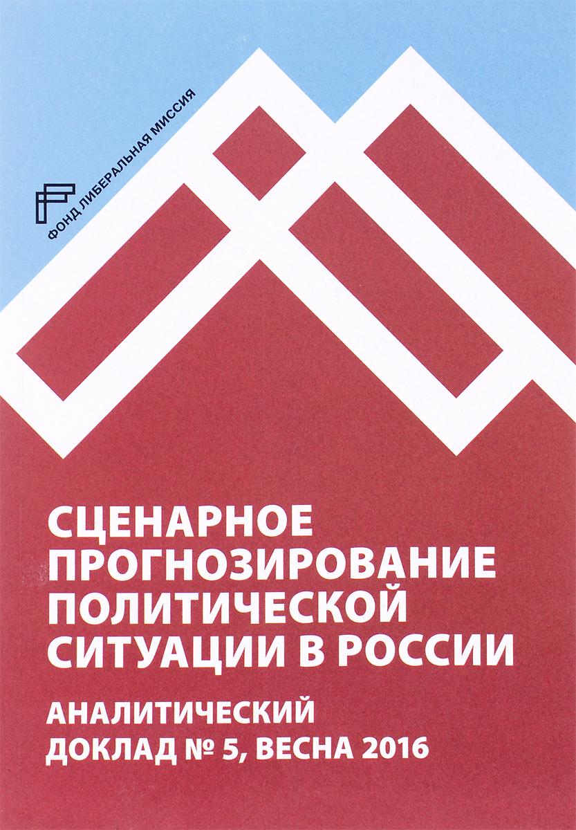 Сценарное прогнозирование политической ситуации в России. Аналитический доклад №5, весна 2016