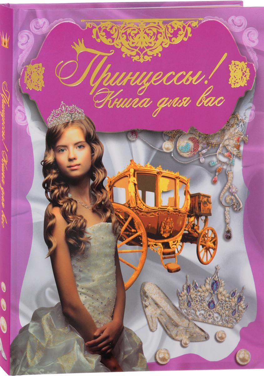 Принцессы! Книга для вас