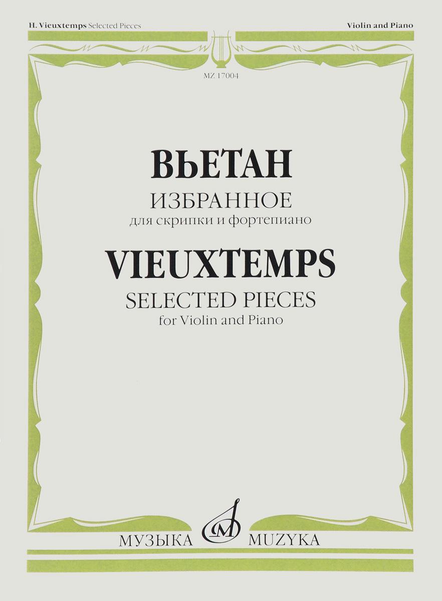 А. Вьетан. Избранное. Для скрипки и фортепиано / H. Vieuxtemps: Selected Pieces: For Violin and Piano