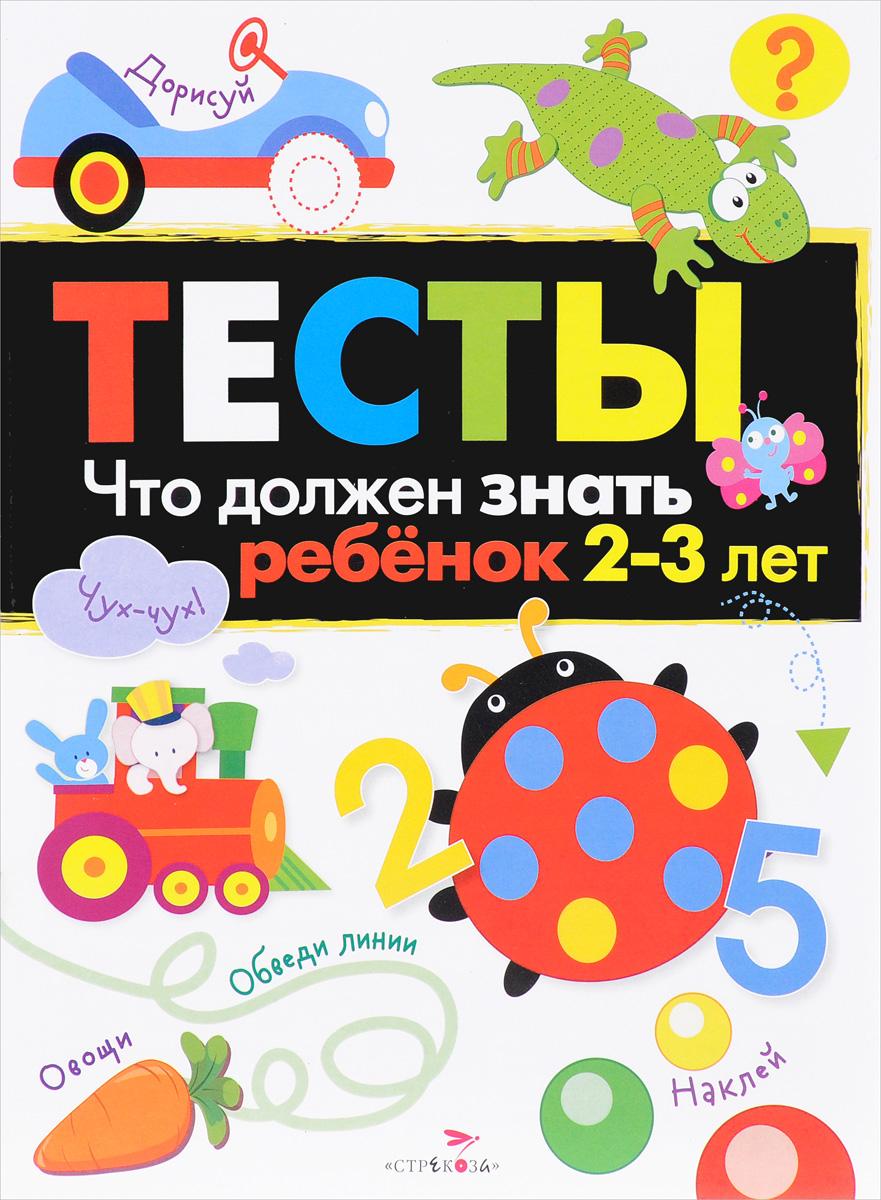 ТЕСТЫ. Что должен знать ребенок 2-3 лет. Вып.3