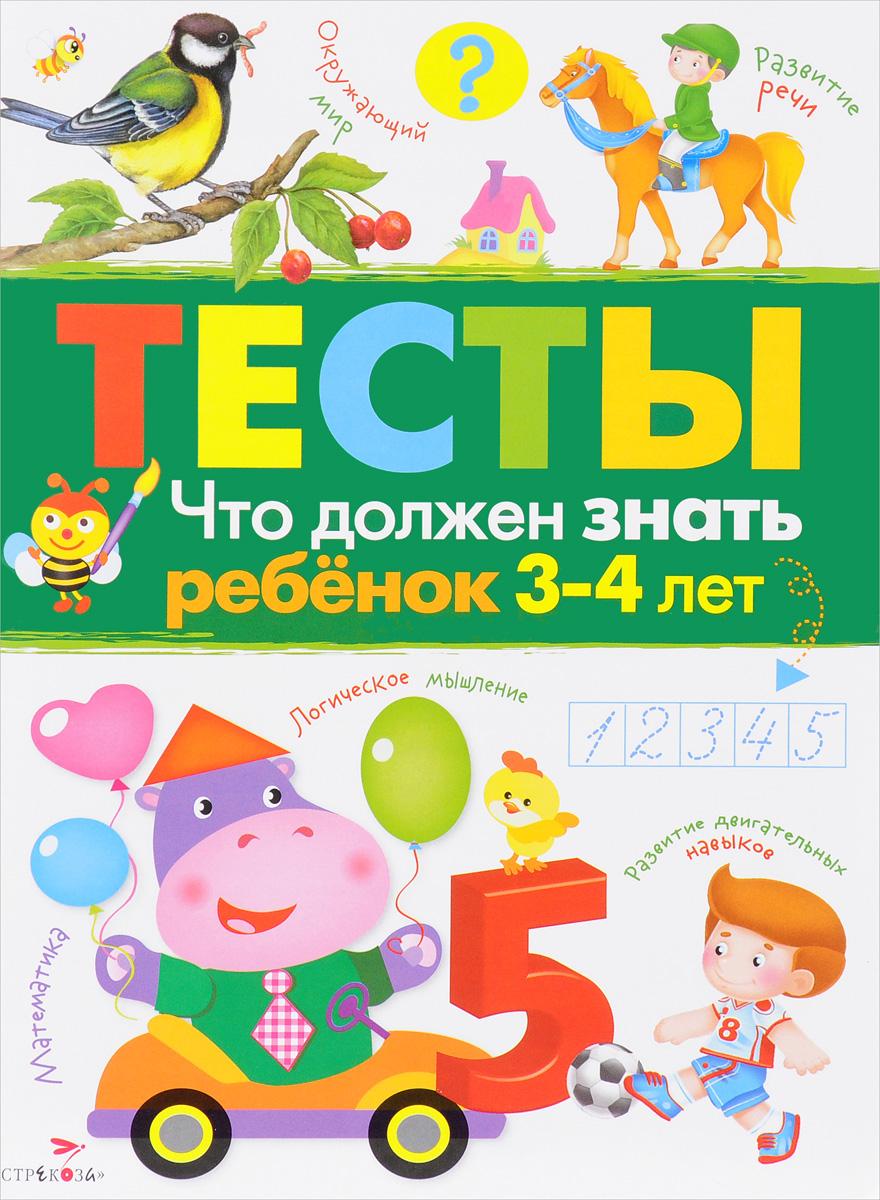 ТЕСТЫ. Что должен знать ребенок 3-4 лет. Вып.3