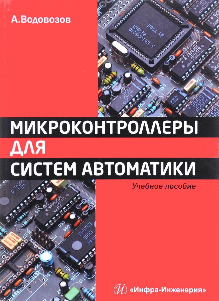 Микроконтроллеры для систем автоматики