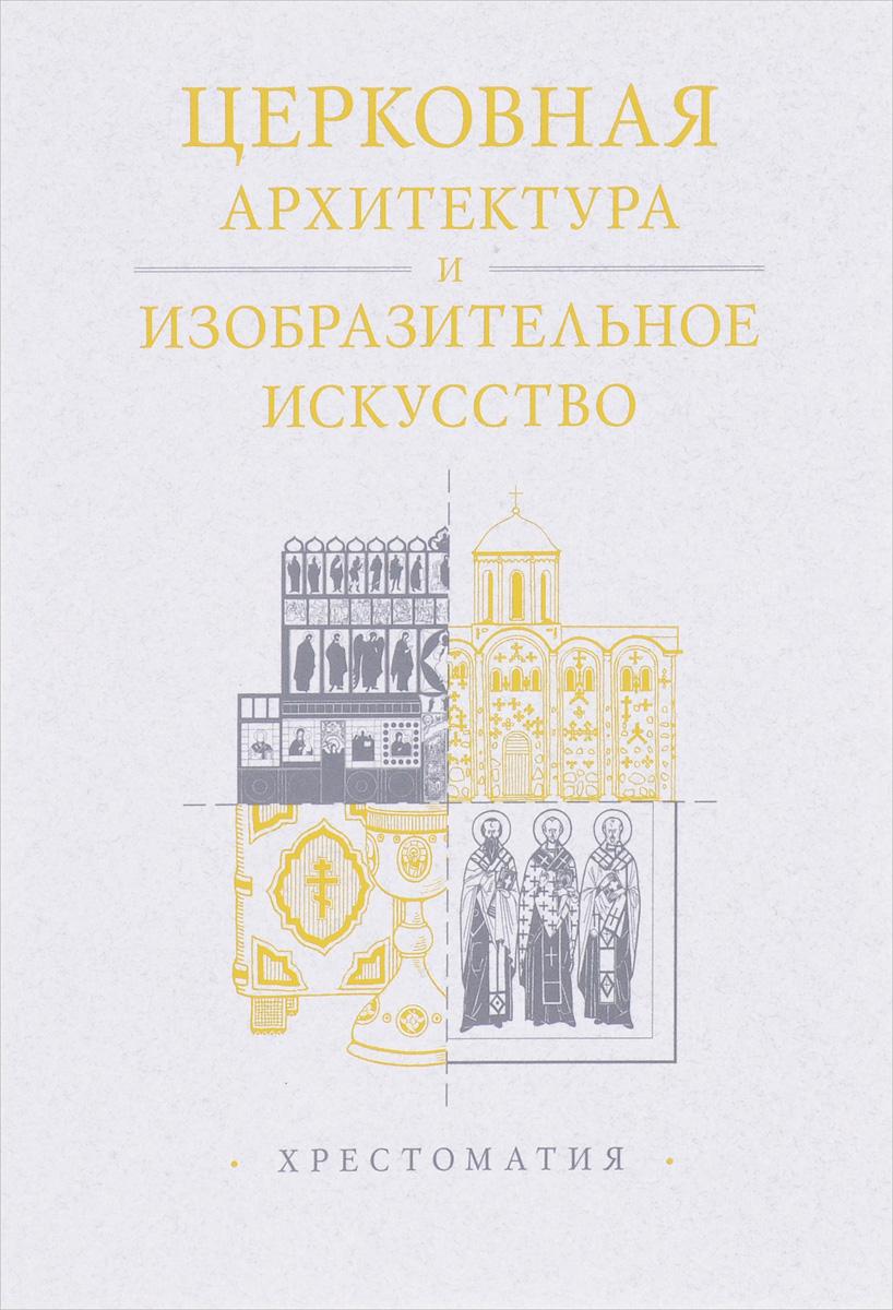 Церковная архитектура и изобразительное искусство. Хрестоматия