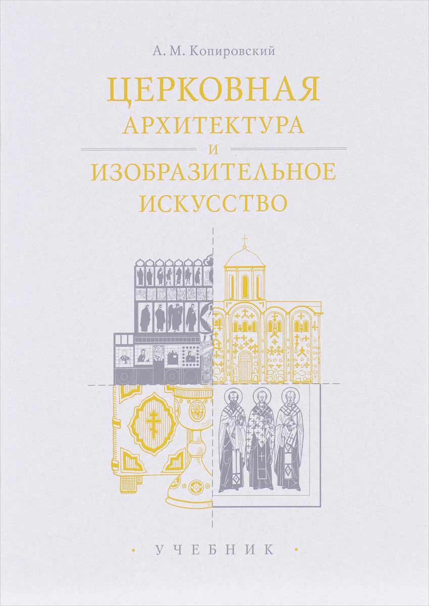 Церковная архитектура и изобразительное искусство. Учебник (+ 2 DVD)