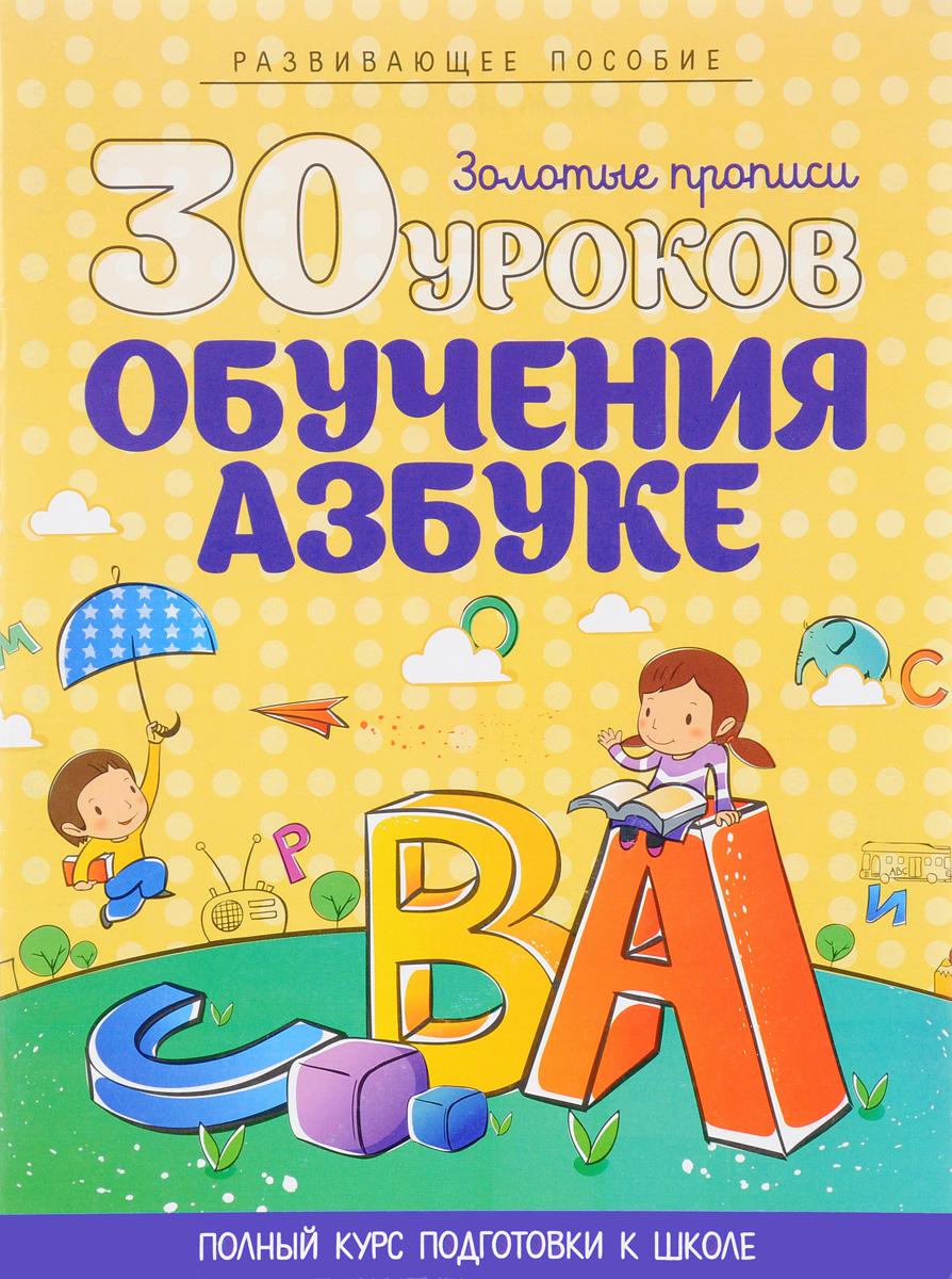 30 уроков обучения азбуке