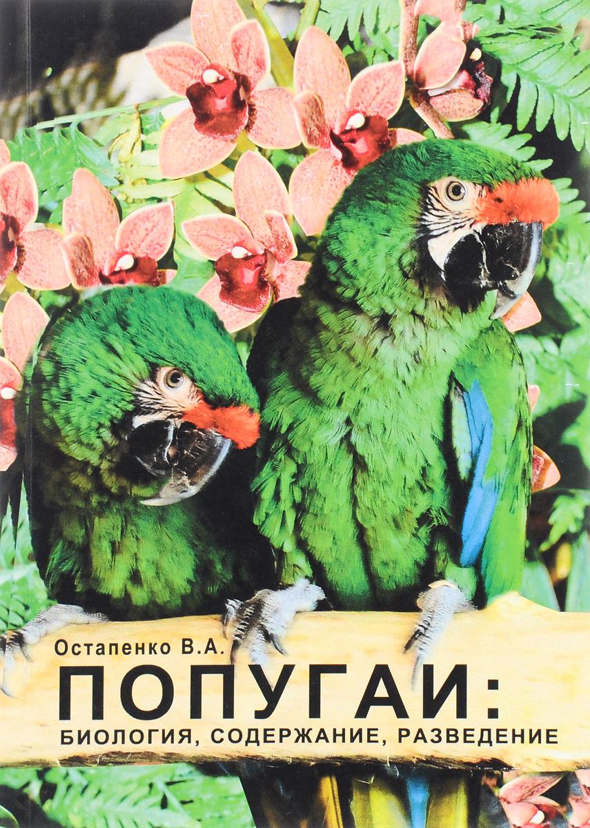 Попугаи. Биология, содержание, разведение. Учебно-методическое пособие