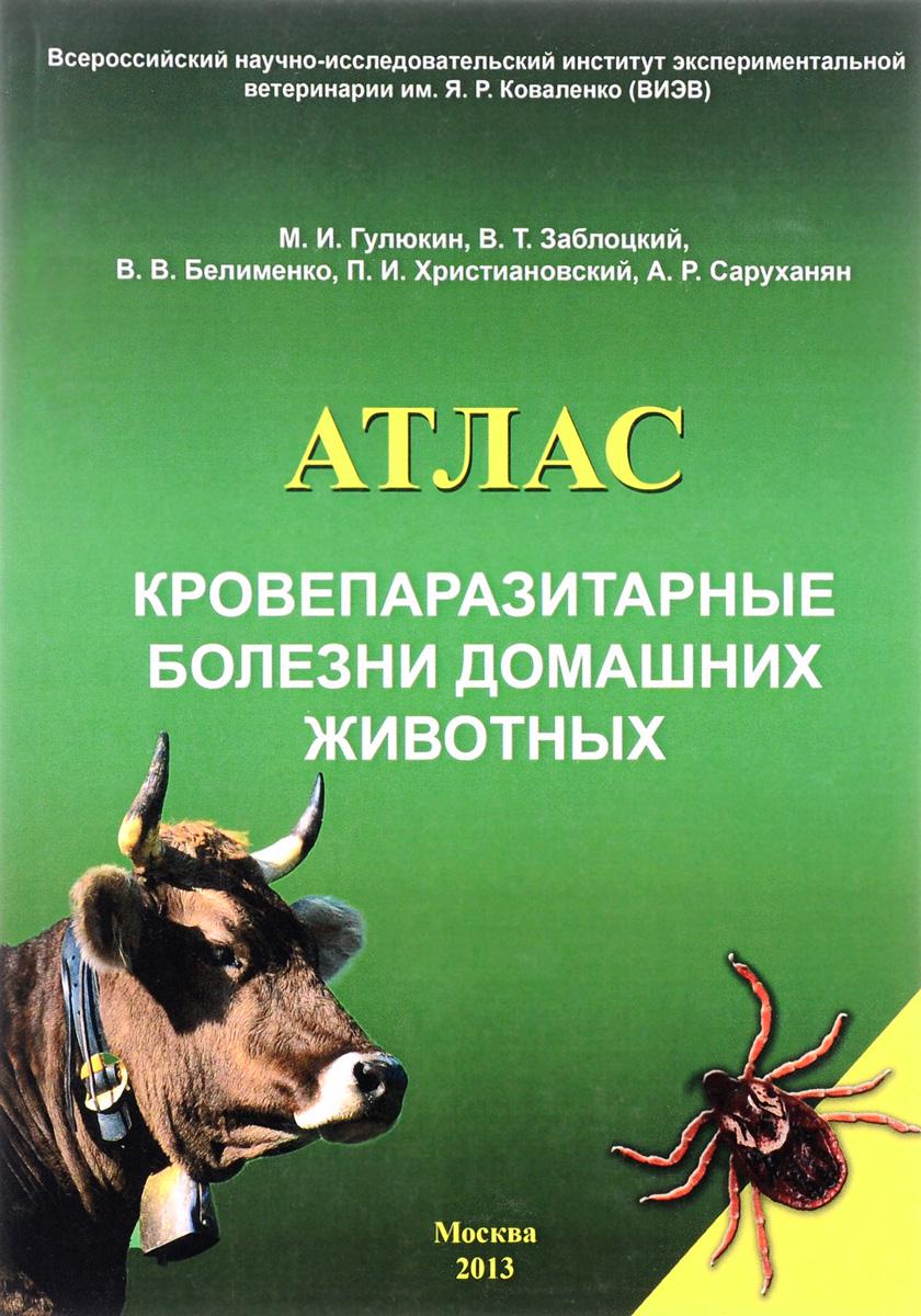 Атлас. Кровепаразитарные болезни домашних животных
