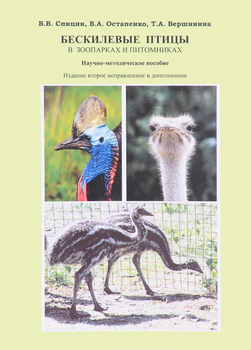 Бескилевые птицы в зоопарках и питомниках. Научно-методическое пособие
