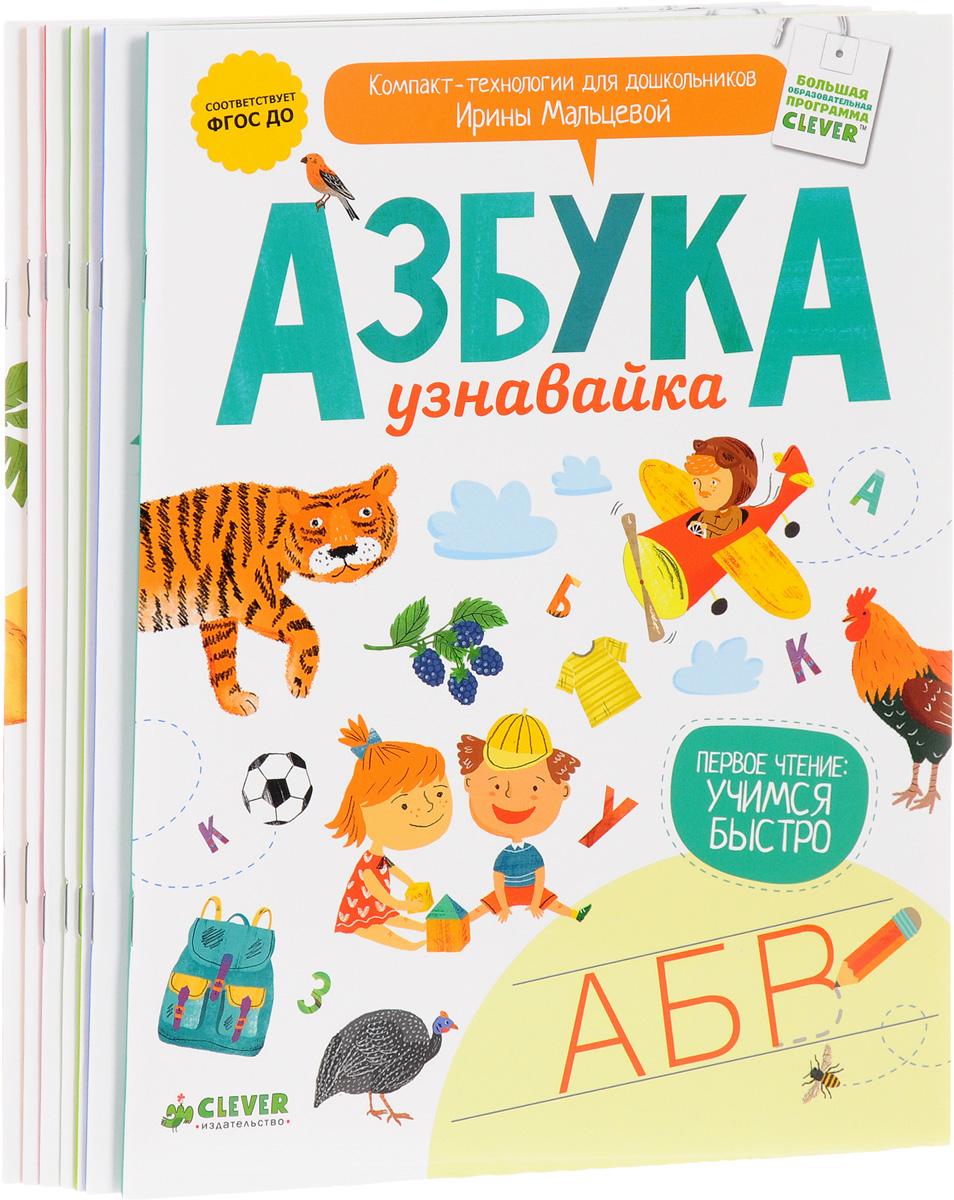Чтение для дошкольников по методике Ирины Мальцевой.Комплект из 7 книг