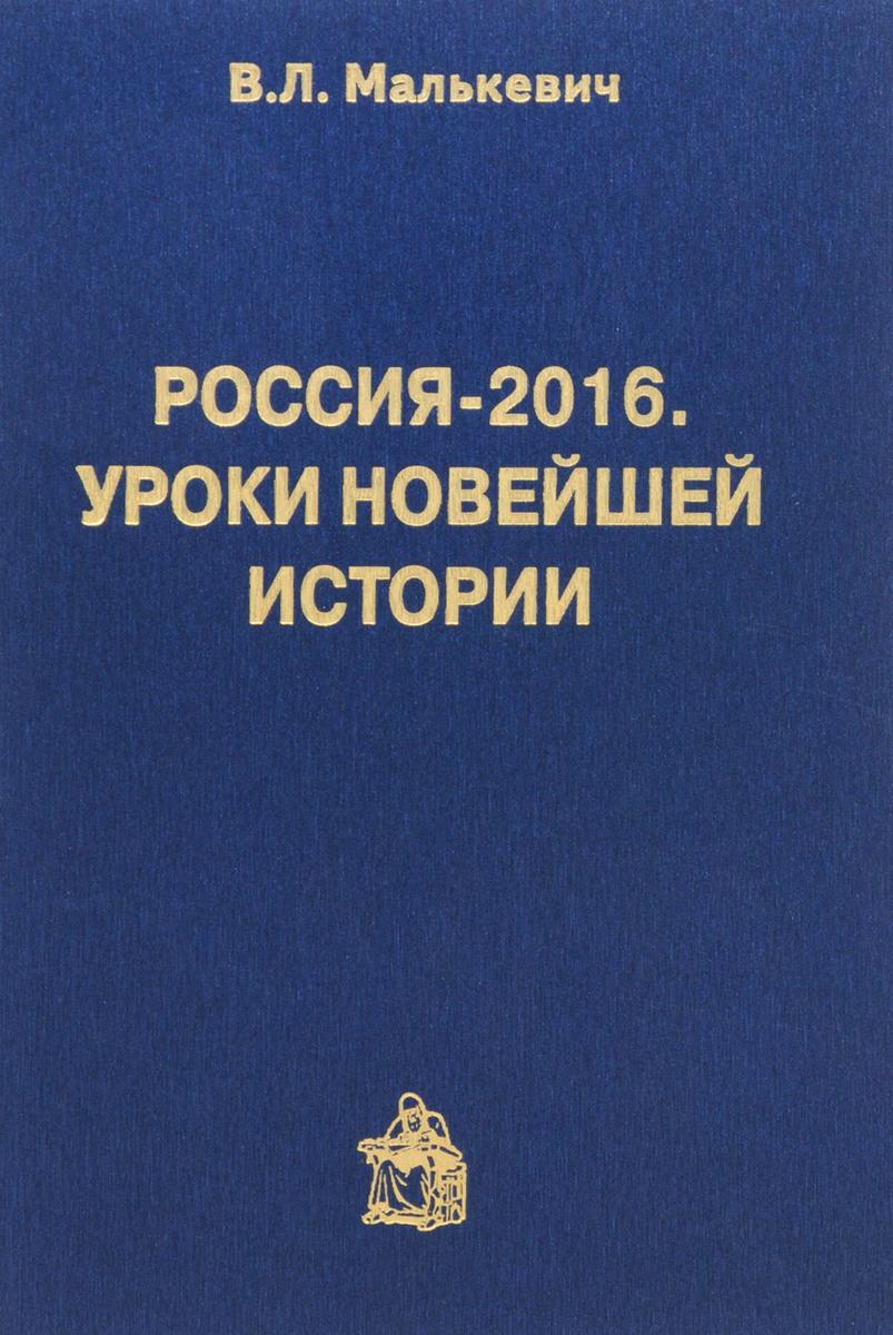 Россия-2016. Уроки новейшей истории