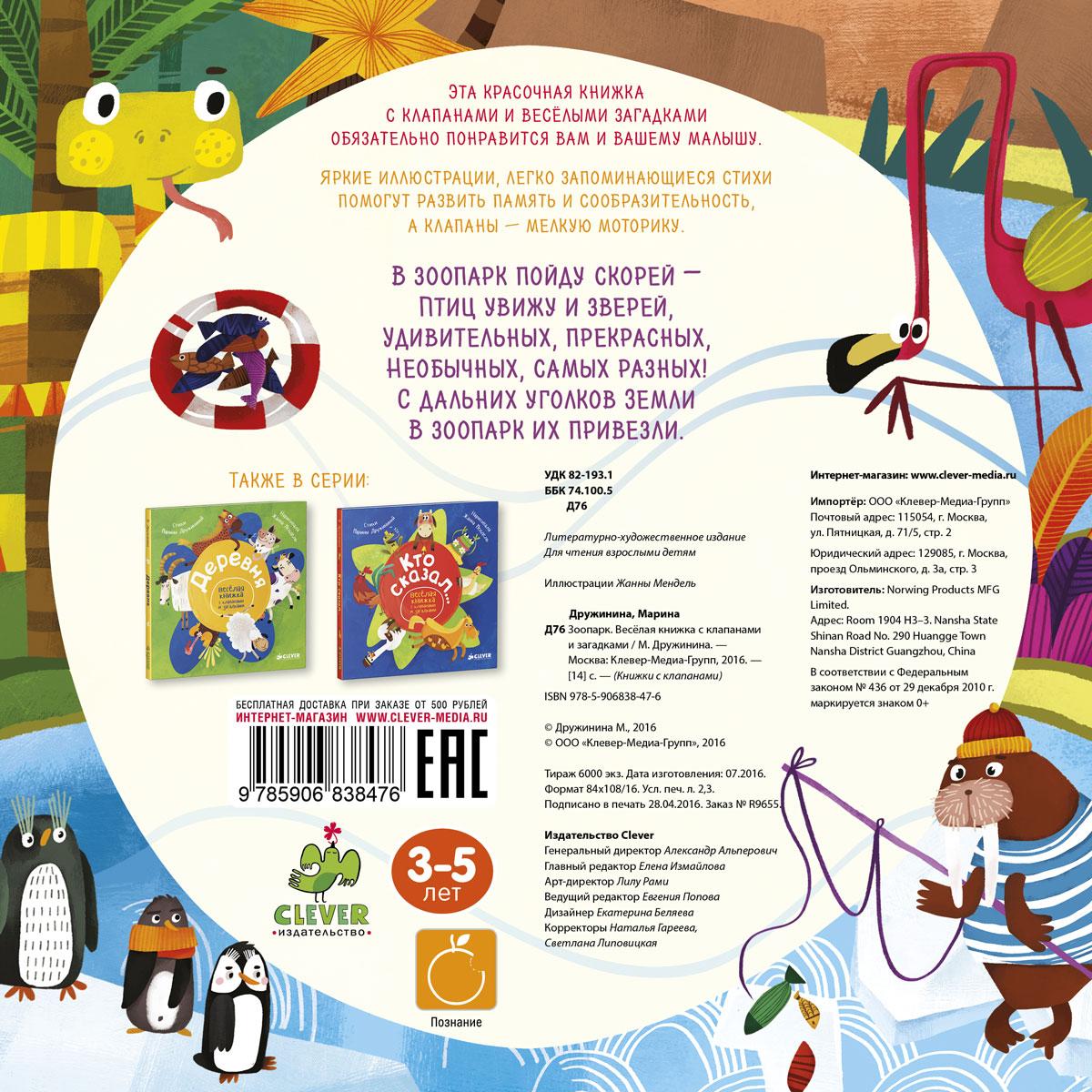 Зоопарк. Весёлая книжка с клапанами и загадками