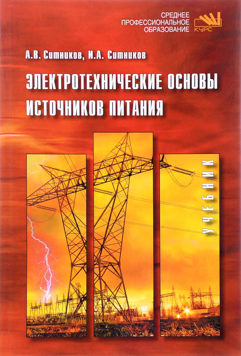 Электротехнические основы источников питания. Учебник