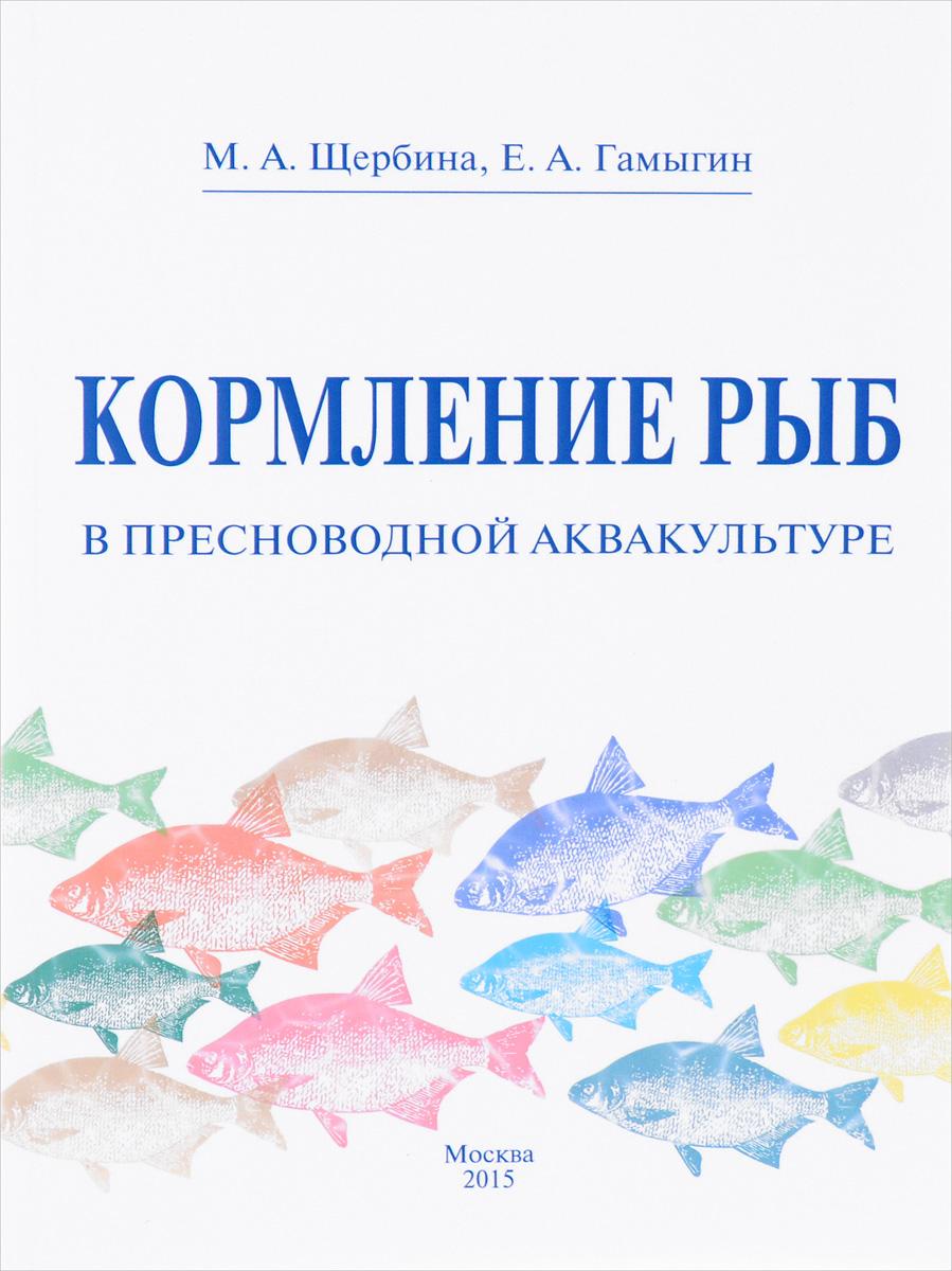 Кормление рыб в пресноводной аквакультуре