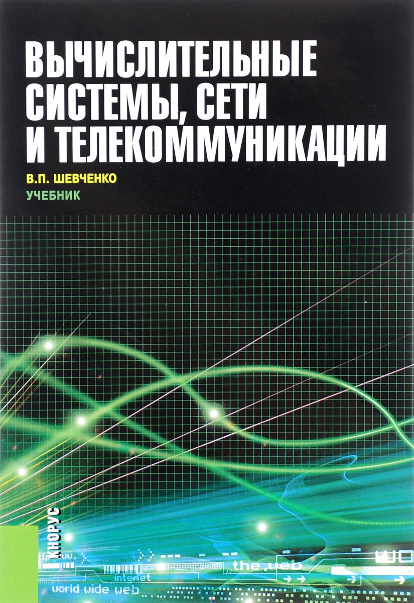 Вычислительные системы, сети и телекоммуникации (для бакалавров)