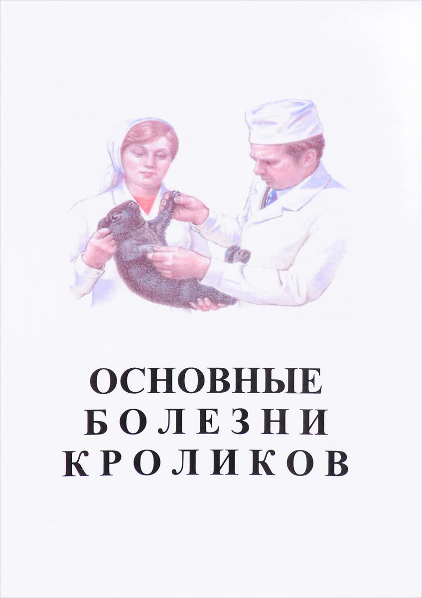 Основные болезни кроликов. Учебное пособие