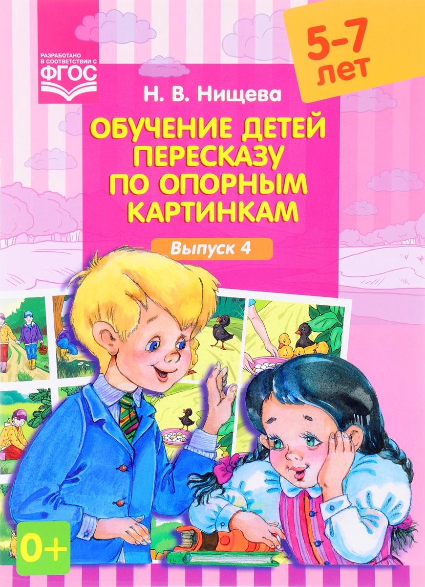 Обучение детей пересказу по опорным картинкам. 5-7 лет. Выпуск 4