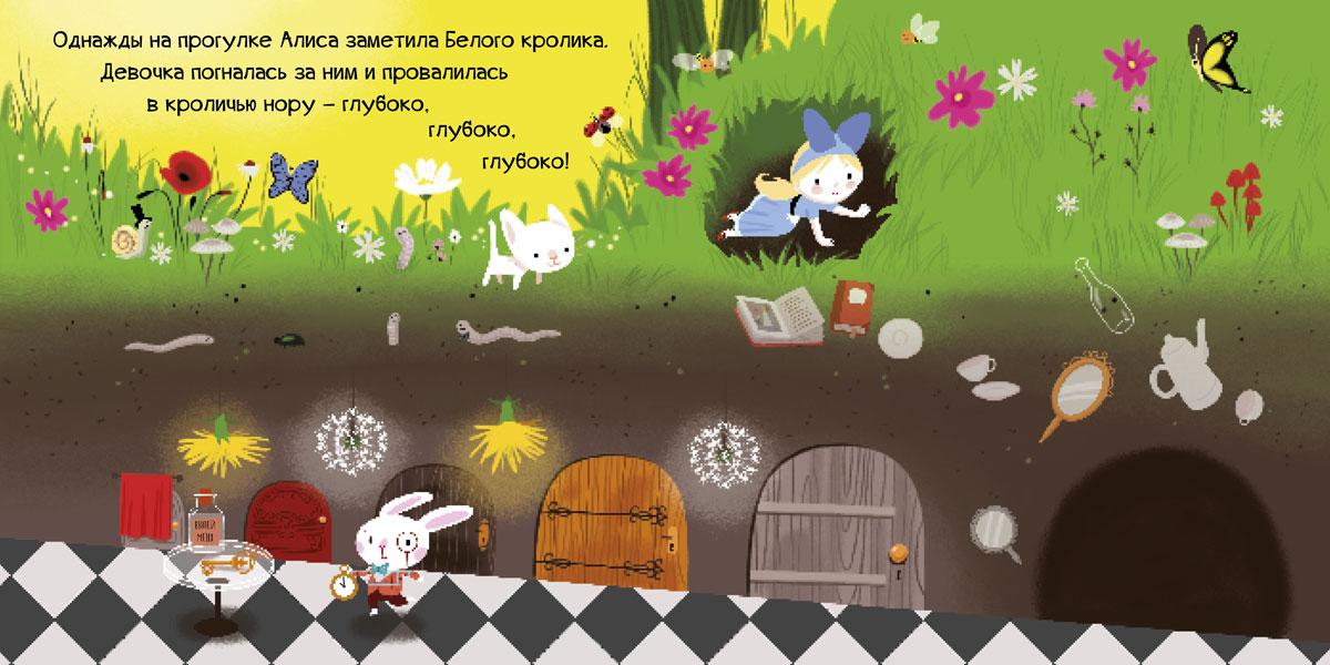 Алиса в стране чудес. Мои первые сказки
