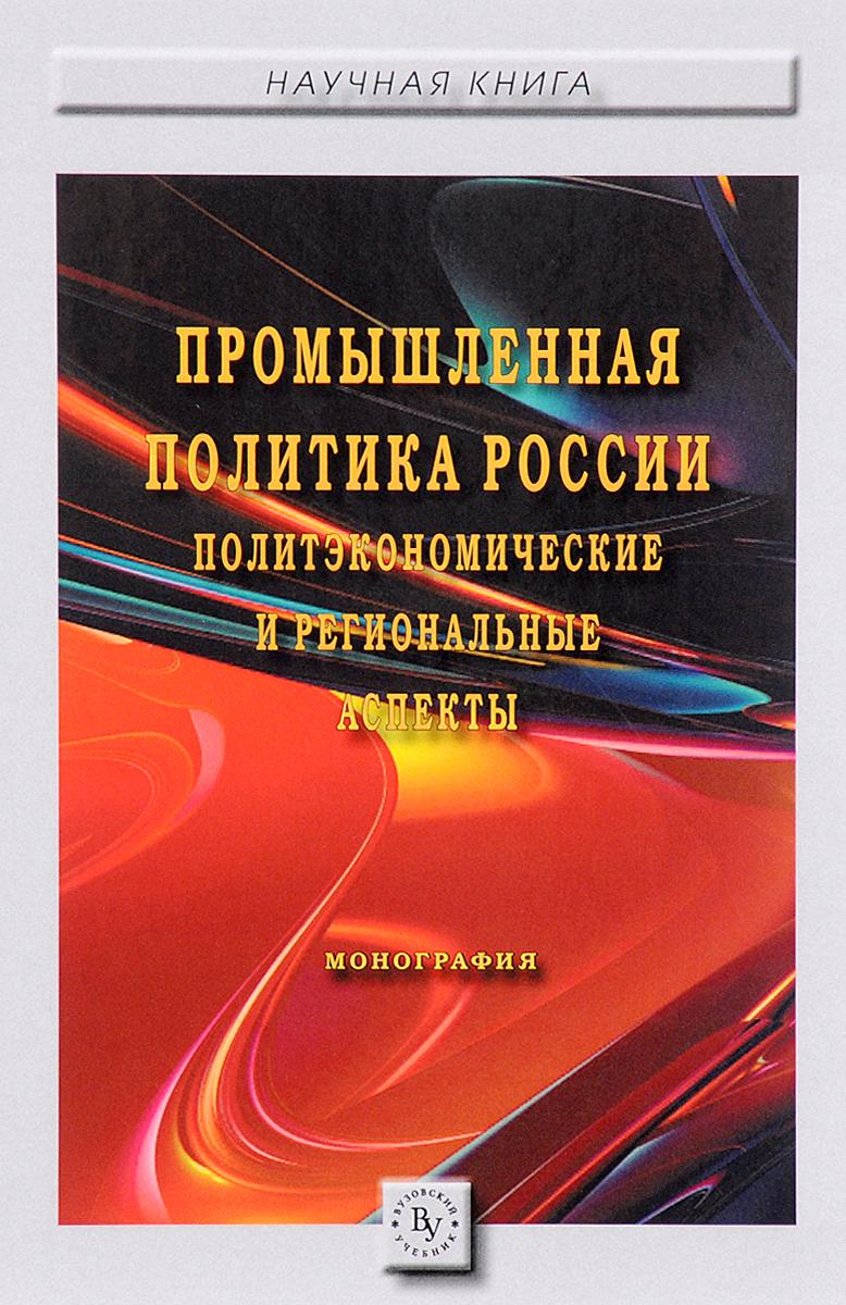 Промышленная политика России. политэкономические и региональные аспекты.