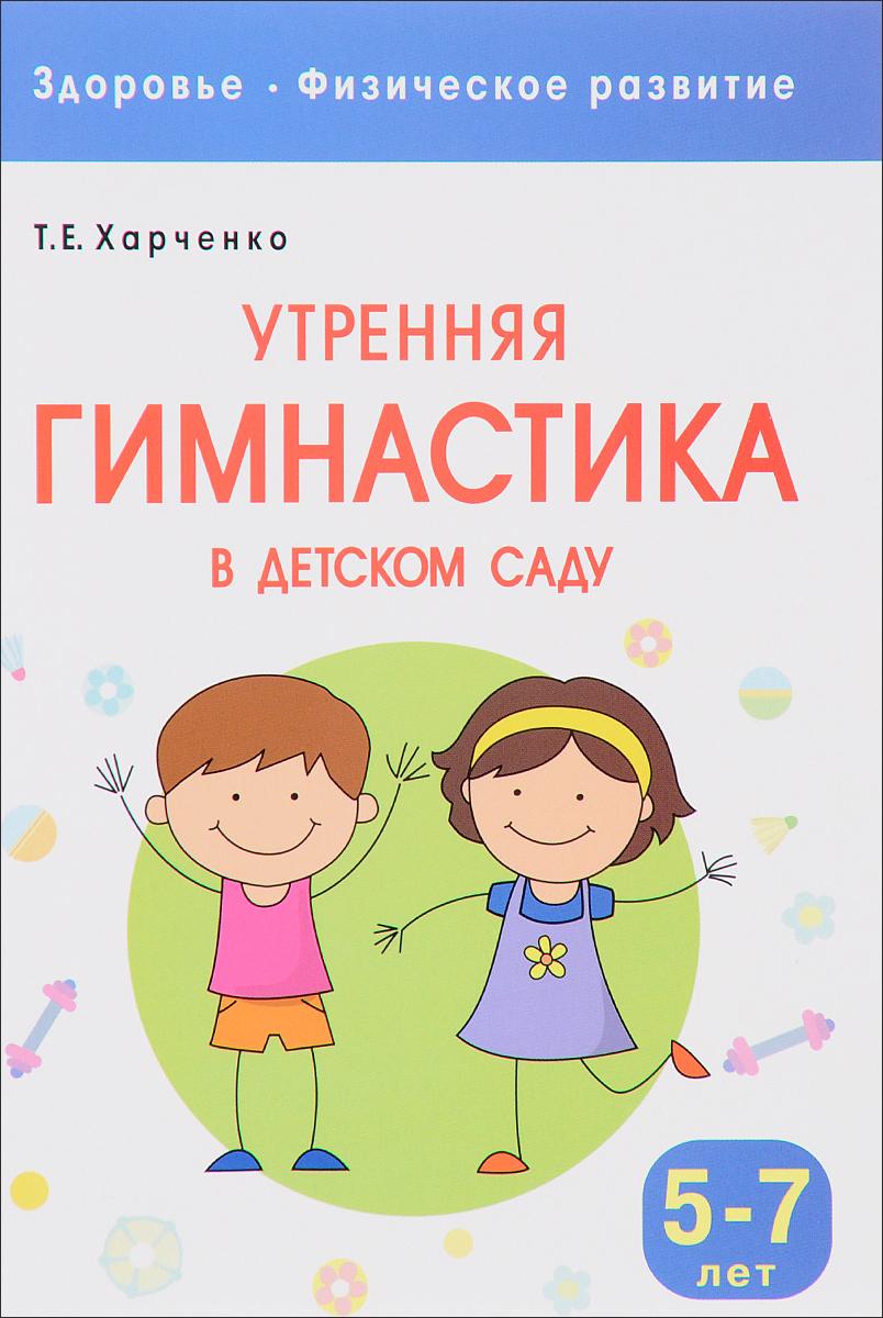Здоровье. Физическое развитие. Утренняя гимнастика в детском саду. 5-7 лет