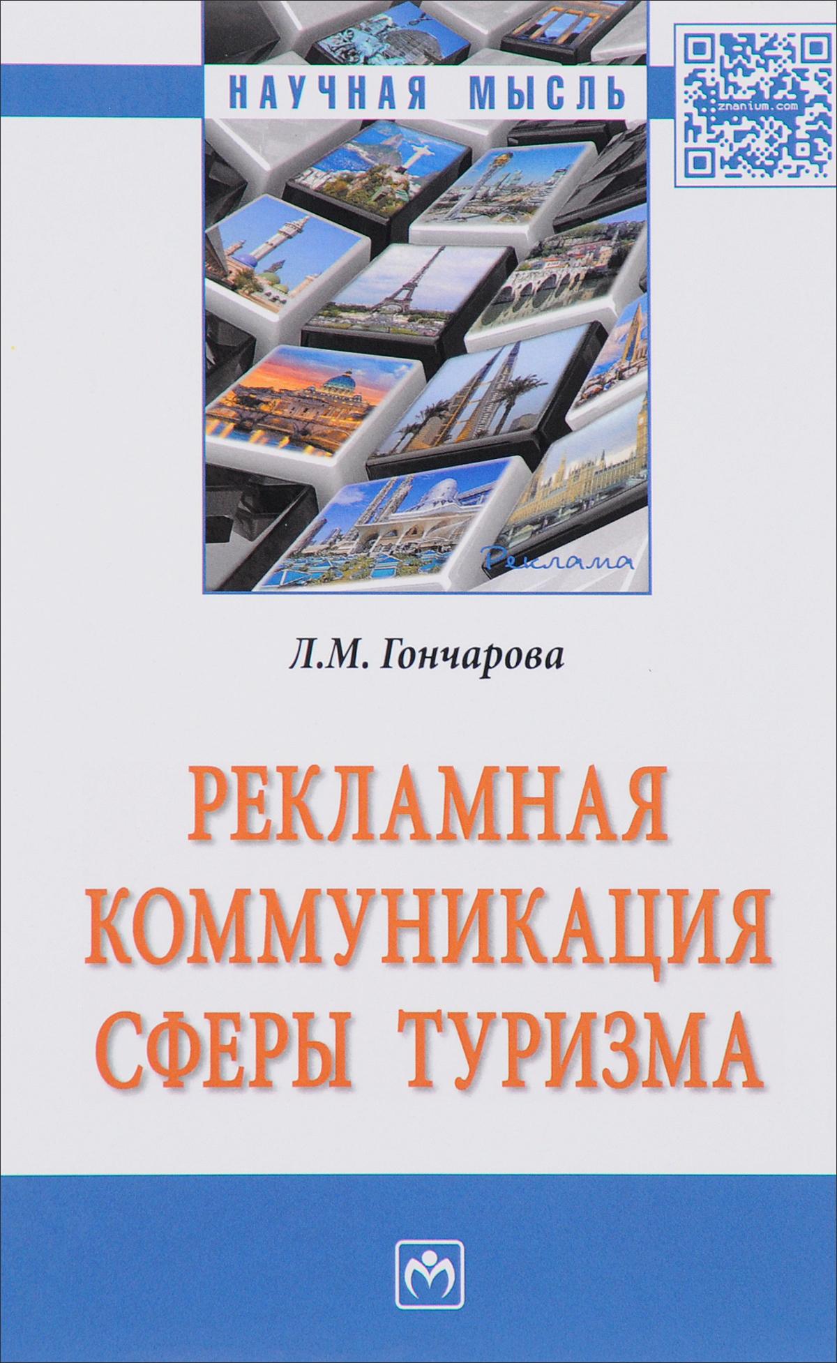Рекламная коммуникация сферы туризма