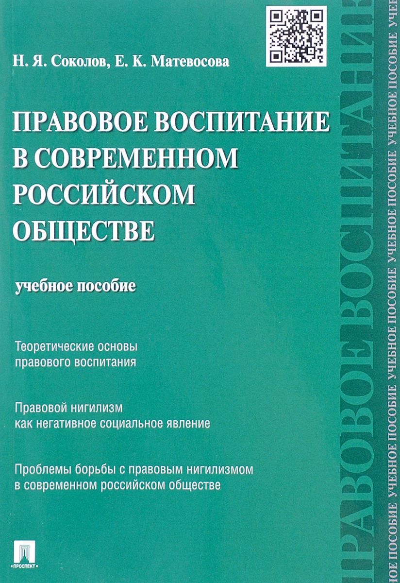 Правовое воспитание в современном российском обществе.Учебное пособие